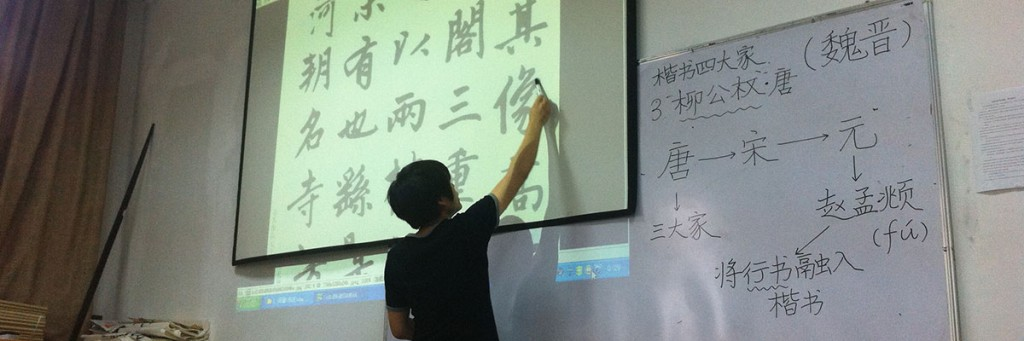 Calligraphy class in Xi'an, at Shaanxi Normal University